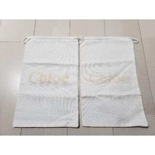 クロエ(Chloe)のChloe 布袋 2枚セット(ショップ袋)