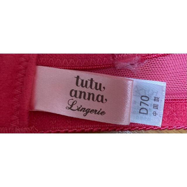 tutuanna(チュチュアンナ)の新品 tutuanna ブラショーツ セット レディースの下着/アンダーウェア(ブラ&ショーツセット)の商品写真