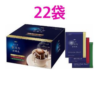 エイージーエフ(AGF)のAGF  ちょっと贅沢な珈琲店 ドリップコーヒー 22袋(コーヒー)