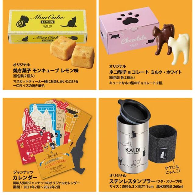 KALDI(カルディ)のKALDI猫の日バッグセット 食品/飲料/酒の食品(菓子/デザート)の商品写真