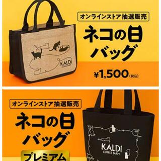 カルディ(KALDI)のKALDI猫の日バッグセット(菓子/デザート)