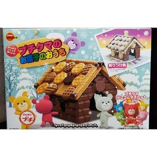 ブルボン プチクマのお菓子のおうち(菓子/デザート)