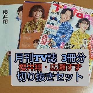 嵐 - 櫻井翔 広瀬すず 切り抜きセット 月刊TV誌 3冊分