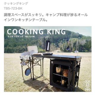 ドッペルギャンガー(DOPPELGANGER)のDOD クッキングキング オールインワンキッチン TB5-723-BK(テーブル/チェア)