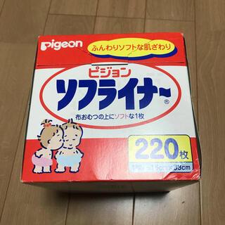 ピジョン(Pigeon)のソフライナー 220枚 1箱(その他)