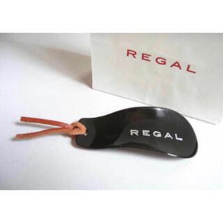 リーガル(REGAL)のリーガル靴べら(黒)新品未使用です。送料無料/REGAL(その他)