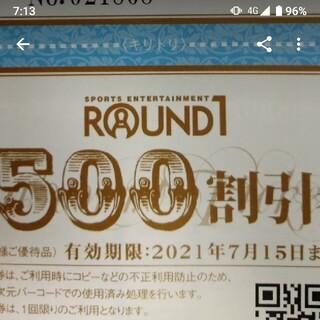 追加も可能 10枚セット(5000円分) ラウンドワン 株主優待券 (ボウリング場)