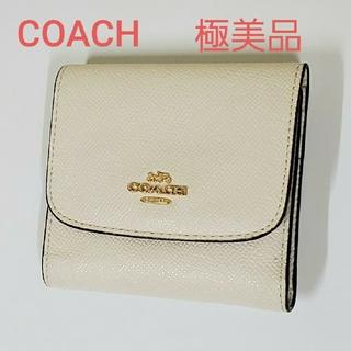 コーチ(COACH)のCOACH 極美品 3つ折り財布 ウォレット ホワイト コンパクト コーチ 正規(財布)