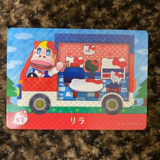 ニンテンドースイッチ(Nintendo Switch)のどうぶつの森amiiboカード サンリオ リラ(その他)