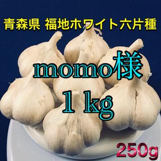 青森県 にんにく 福地ホワイト六片種 250g(野菜)