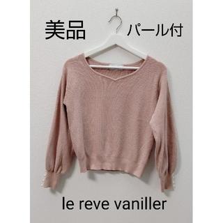 ル レーヴ ヴァニレ(le reve vaniller)のle reve vaniller  パール付  トップス(ニット/セーター)