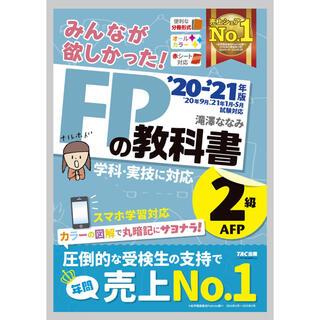 TAC出版 - FP2級 教科書・問題集