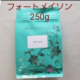 フォートメイソン ルーズリーフ250g フォートナム&メイソン(茶)