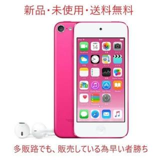 Apple - 【新品】Apple iPod touch MKWK2J/A 128GB ピンク