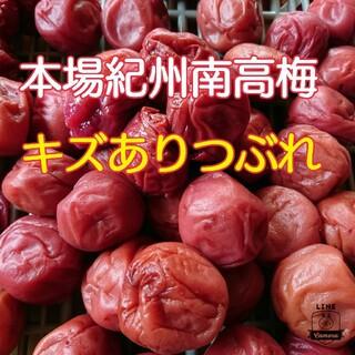 SA☆さま♪  みなべ町産 【オーダー】キズありつぶれ★完熟しそ梅1kg×3 (漬物)