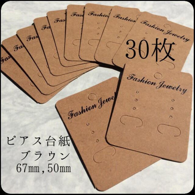 ピアス台紙 ブラウン ハンドメイドの素材/材料(各種パーツ)の商品写真