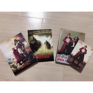 ヘイセイジャンプ(Hey! Say! JUMP)の鋼の錬金術師(DVD)(日本映画)