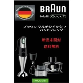ブラウン(BRAUN)の【新品・送料無料】BRAUN マルチクイック 7 ハンドブレンダー MQ738(その他)