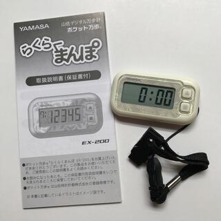 ヤマサ(YAMASA)のポケット万歩計 ストラップ付き(ウォーキング)