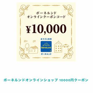 ボーネルンド(BorneLund)のボーネルンド オンラインクーポン 10000万円分 発送しません(ショッピング)