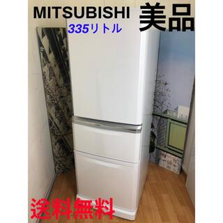 三菱 - ★送料無料★MITSUBISHIの355リトル冷蔵庫★