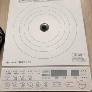 Amway - インダクションレンジ 2020年製