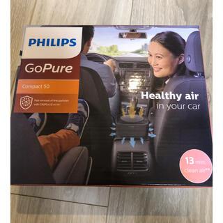 フィリップス(PHILIPS)のPHILIPS GoPure compact 50 車内用 空気清浄機(車内アクセサリ)