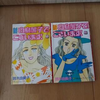 コウダンシャ(講談社)の新 白鳥麗子でございます  1.2巻(少女漫画)