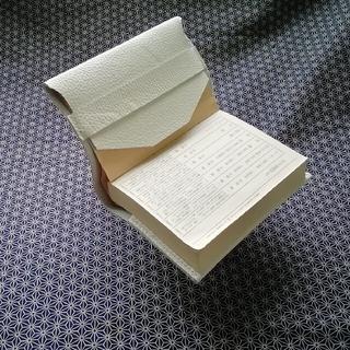 文庫本用本革ブックカバー/白シュリンク2110516(ブックカバー)