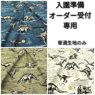 恐竜 ① オーダー受付専用(バッグ/レッスンバッグ)