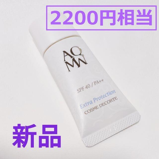 COSME DECORTE(コスメデコルテ)の【2200円相当】  AQ MW エクストラプロテクション 15g コスメ/美容のボディケア(日焼け止め/サンオイル)の商品写真