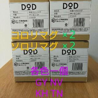 ドッペルギャンガー(DOPPELGANGER)のDOD コロリマグ ソロリマグ 4個セット(食器)