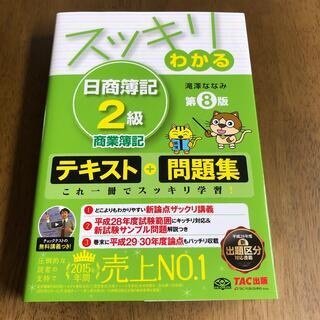 TAC出版 - スッキリわかる日商簿記2級 商業簿記 第8版