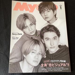 Myojo (ミョウジョウ) 2020年 01月号(その他)