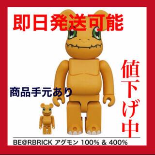 メディコムトイ(MEDICOM TOY)の即発送☆BE@RBRICK アグモン 100% & 400%(キャラクターグッズ)