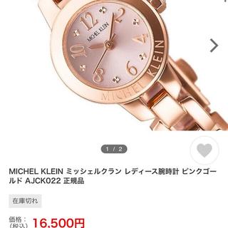 ミッシェルクラン(MICHEL KLEIN)のMICHEL KLEIN PARIS ミッシェルクラン (腕時計)