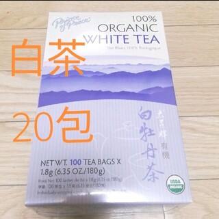 100% オーガニック ホワイト ティー 有機 白茶 ティーバッグ 20包(茶)