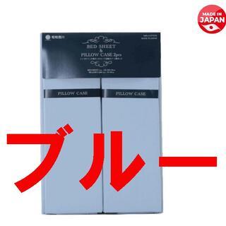 西川 - 昭和西川 ★ シングル ボックスシーツ 枕カバー 3点セット ブルー ベッド用