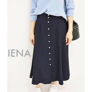 イエナ(IENA)の極美品⭐️定価16200円 IENA イエナ /ドット前ボタンスカート ネイビー(ひざ丈スカート)