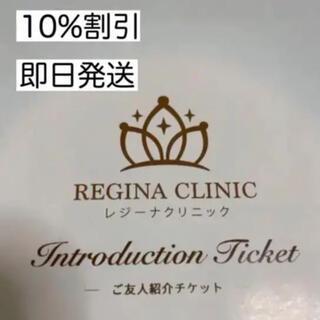レジーナクリニック 紹介者チケット 10%割引(その他)