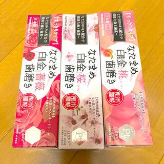 なたまめ白金歯磨き 3本セット(歯磨き粉)