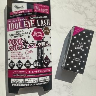 ニジュウヨンエイチコスメ(24h cosme)の新品、未使用。24時間コスメセット(^^)(化粧下地)