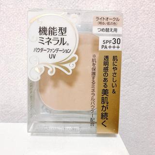 カネボウ(Kanebo)のミネラルパウダーファンデーションUV(レフィル) ライトオークル 明るい肌の色(ファンデーション)