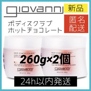Cosme Kitchen - 【新品】ジョバンニ シュガー ボディスクラブ ホットチョコレート260g 2個