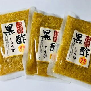 国産黒酢生姜3袋(漬物)