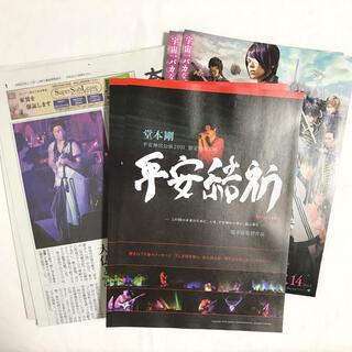キンキキッズ(KinKi Kids)の堂本剛 / 奈良日日新聞+フライヤー2種set(音楽/芸能)