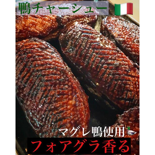 てりあ様 マグレ鴨の深旨バルサミコチャーシュー 307g 食品/飲料/酒の加工食品(その他)の商品写真
