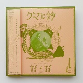 [CD]話の話 クマに鈴(ヒーリング/ニューエイジ)
