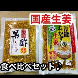 国産生姜食べ比べセット(漬物)