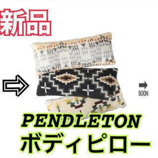 PENDLETON - 【新品】ペンドルトン ボディピロー  抱き枕 クッション  PENDLETON